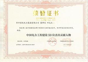 """2019年5月,董事长田志杰被评为""""中国电力工程建设50位杰出贡献人物"""""""