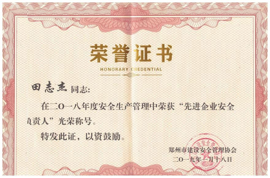 """2019年1月,集团董事长田志杰荣获""""先进企业安全负责人""""荣誉"""