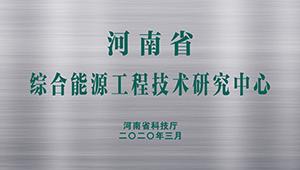 """2020年3月,集团公司被河南省科技厅认定为""""河南省综合能源工程技术研究中心"""""""