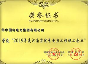 """2019年12月,被评为""""河南省优秀电力工程施工企业"""""""