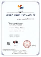 知识贯标体系认证