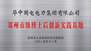 """2019年11月,集团公司被郑州市人力资源和社会保障局认定为""""郑州市级博士后创新实践基地"""""""