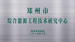 """2019年10月,集团公司被郑州市科技局认定为""""郑州市综合能源工程技术研究中心"""""""