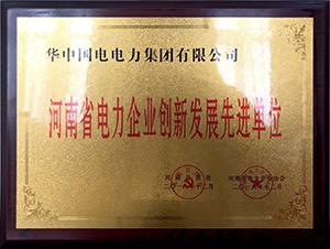 """2018年12月,被河南日报社、河南省电力企业协会联合评为 """"河南省电力企业创新发展先进单位"""""""