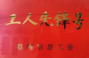 """2020年5月,集团公司""""523""""科研攻关小组荣获""""郑州市工人先锋号"""""""