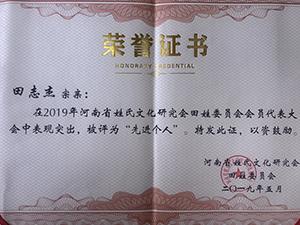 """2019年9月,被河南省慈善总会评为""""爱心公益单位"""""""