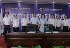 华中国电bt365体育|bt365平台与国电投广东电力有限公司签署战略合作